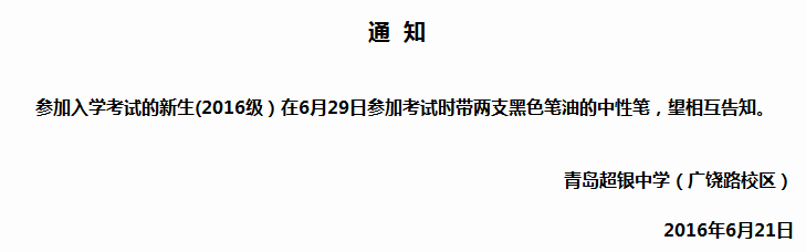 2016年青岛超银中学小升初新生测试通知