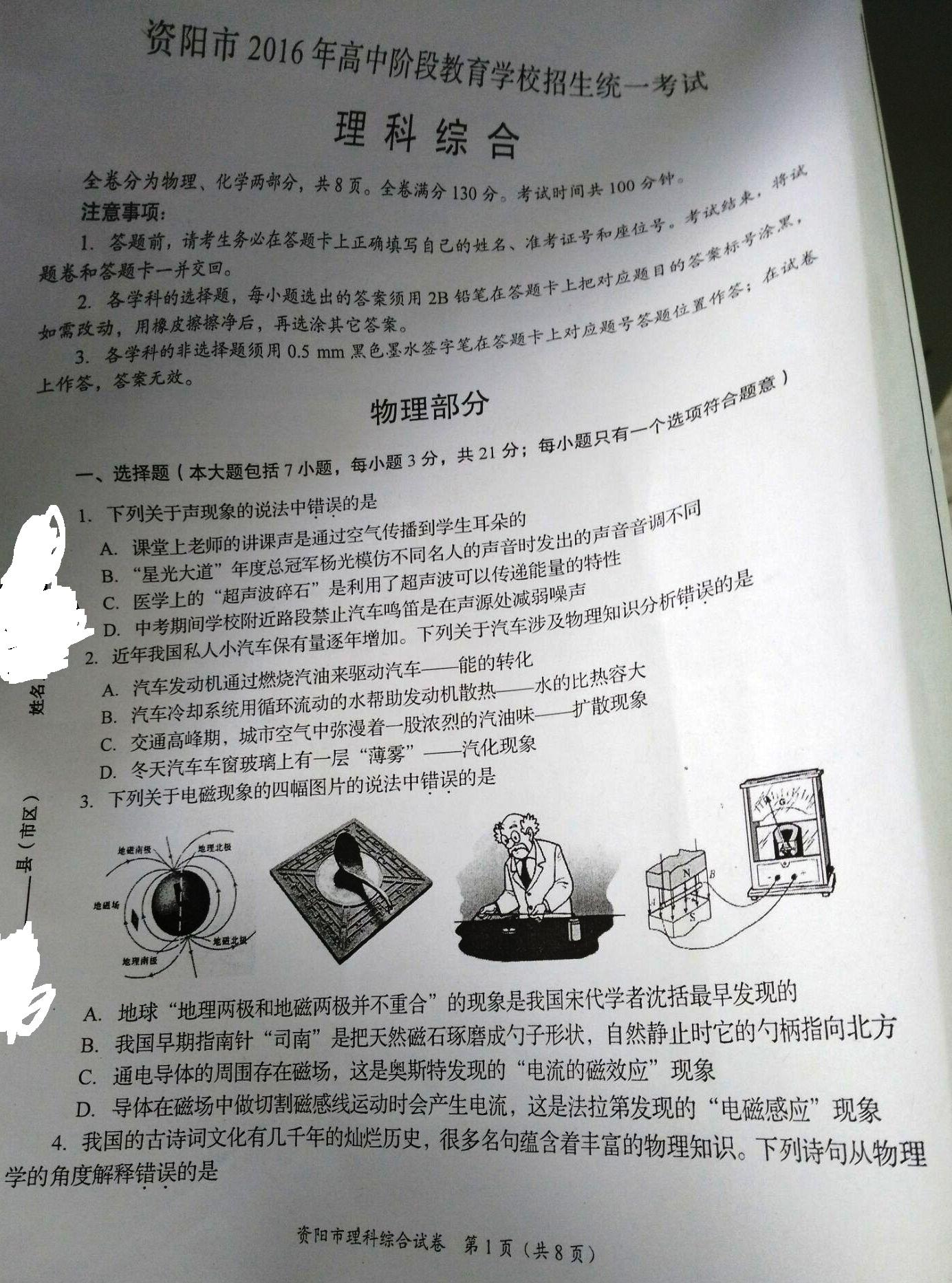 2016年四川资阳中考物理试题(图片版)
