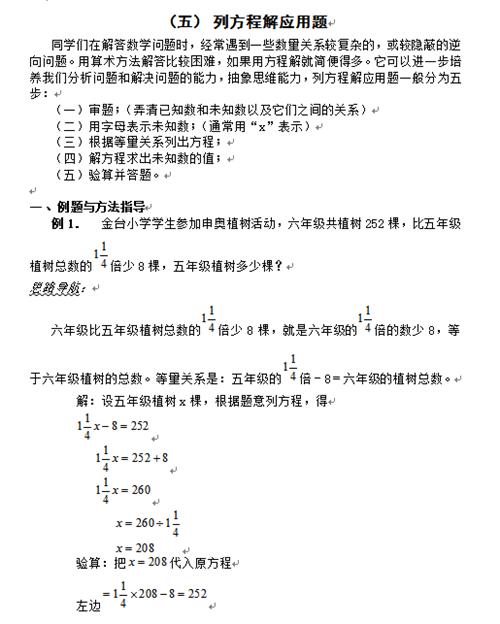 析:列方程解应用题