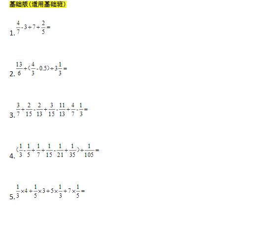 分数四则运算的计算方法
