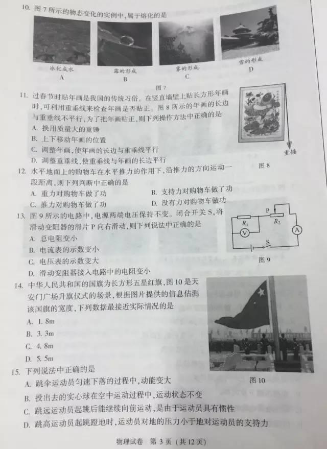 2016年北京中考物理试题公布(3)
