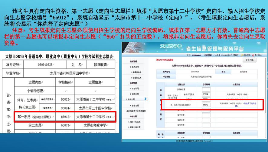 2016年太原中考招生网上填报志愿解读(7)