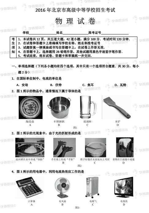 2016年北京中考物理试题公布