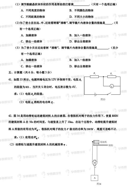 2016年北京中考物理试题公布(14)