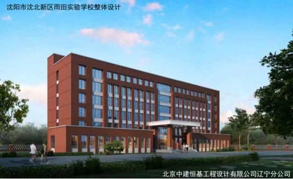 沈阳雨田实验沈北校区预计2017年9月建成图片