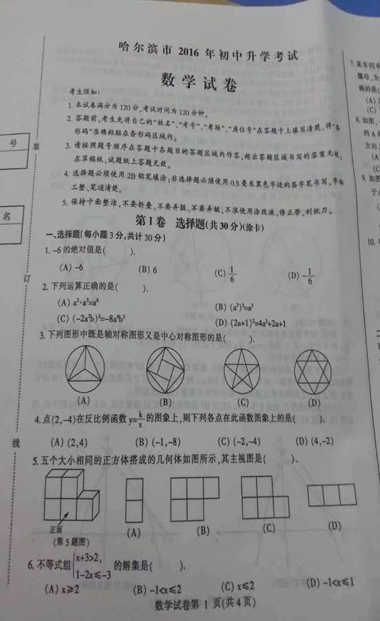 2016年黑龙江哈尔滨中考数学试题(时间版)图片上海初中安排图片