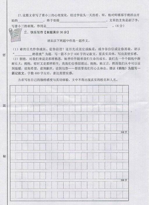 2016青岛启元学校小升初语文分班试题(2)_青岛奥数网