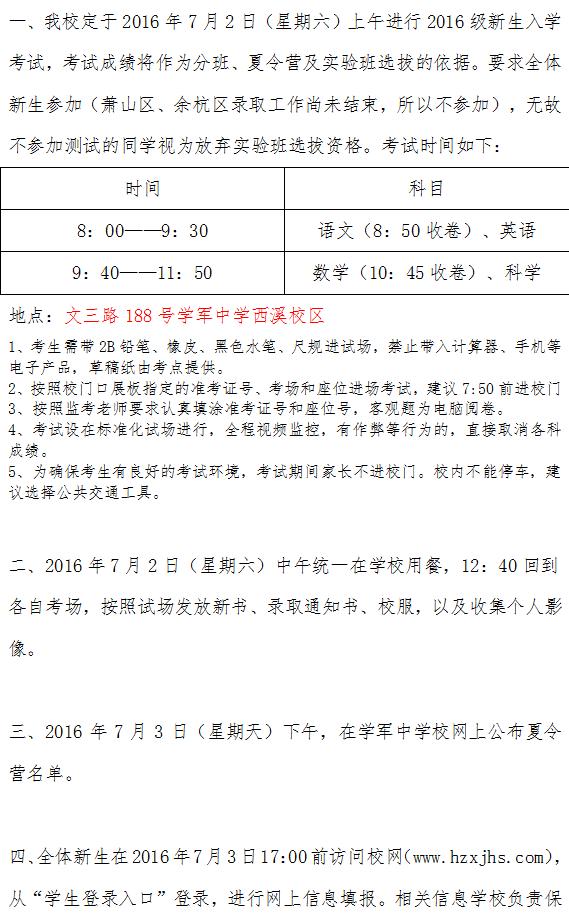 【2016年11月5日报到,杭州论坛】