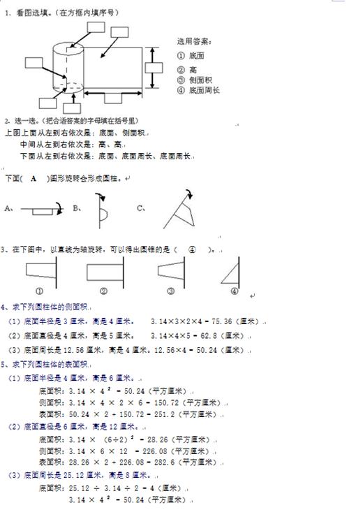 小升初数学圆柱圆锥练习题及解析(2)