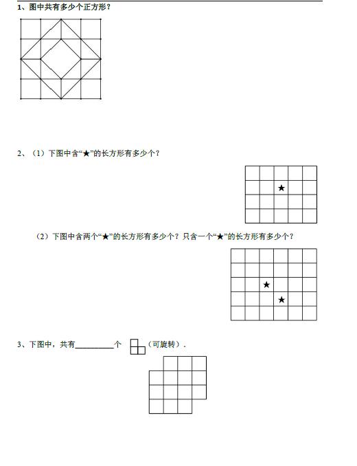 五年级奥数练习 平面图形计数综合