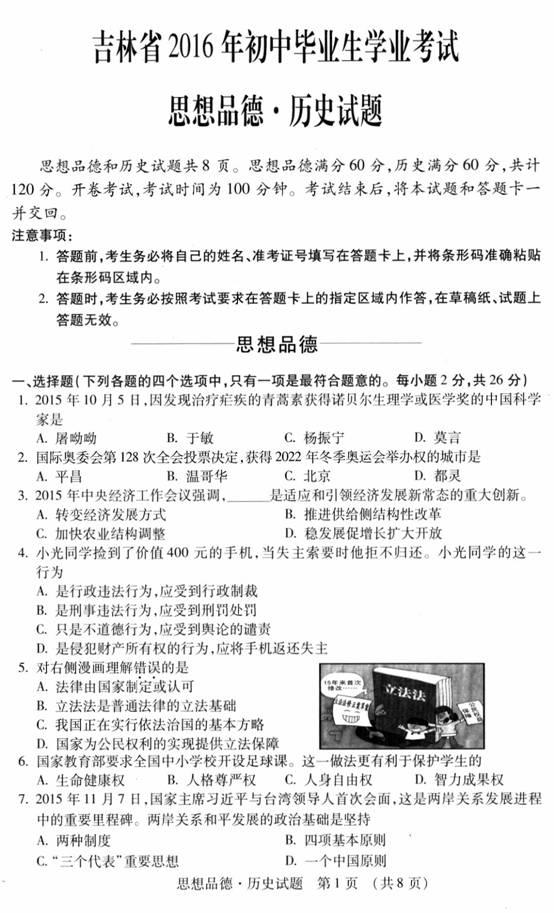 2016年吉林延边中考思想品德试题(图片版)