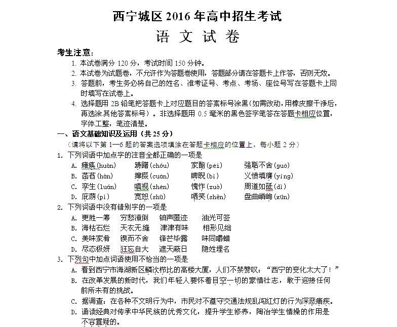2016年青海省西宁市中考语文真题