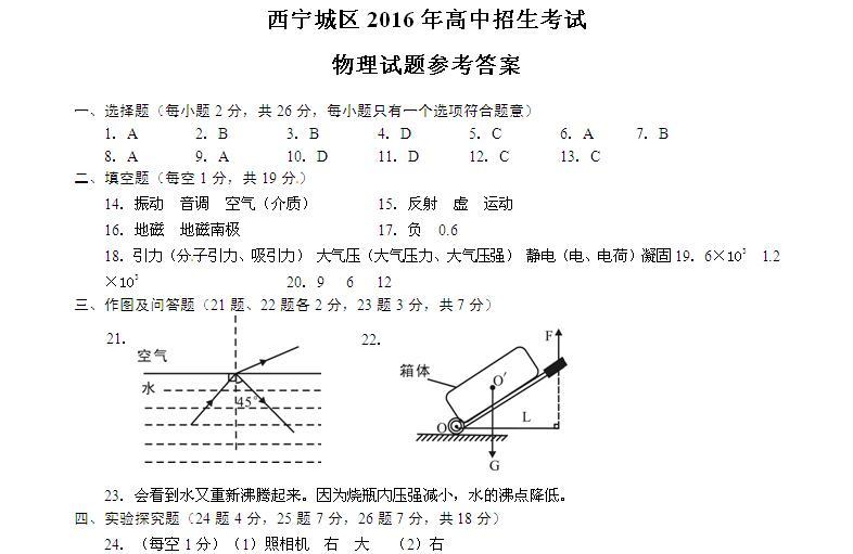 2016年青海省西宁市中考物理真题答案