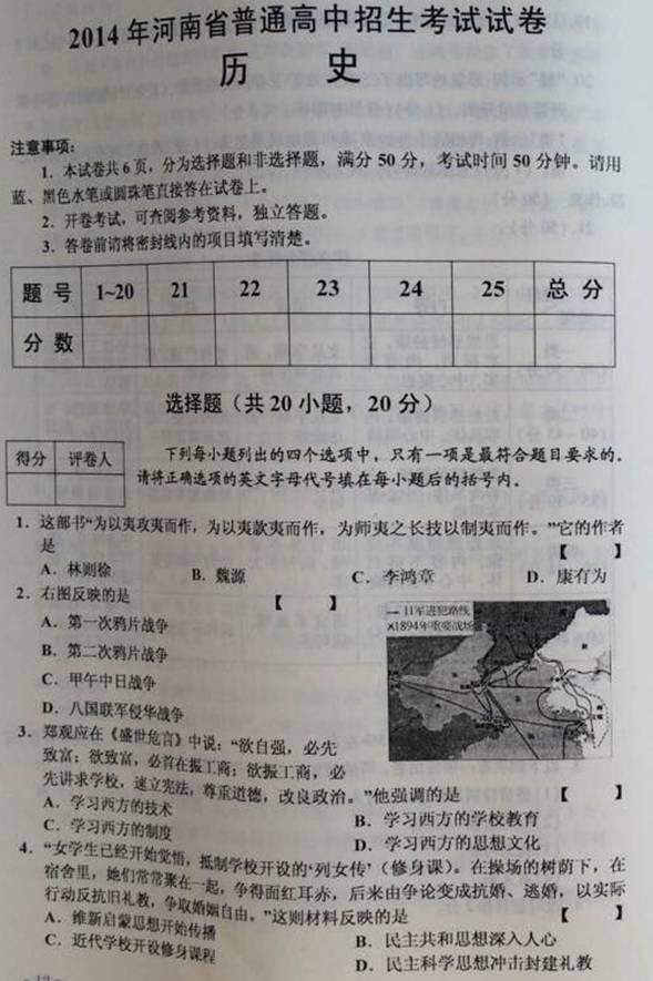 2014年河南平顶山中考历史真题