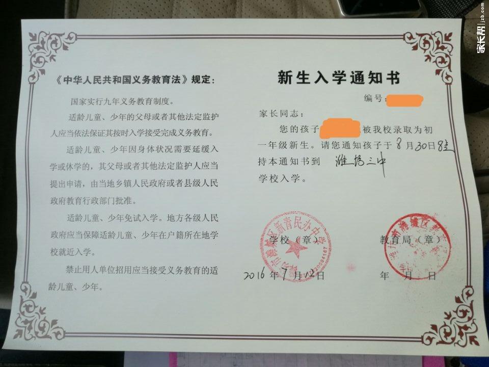 潍坊市新清民办中学2016小升初录取通知书