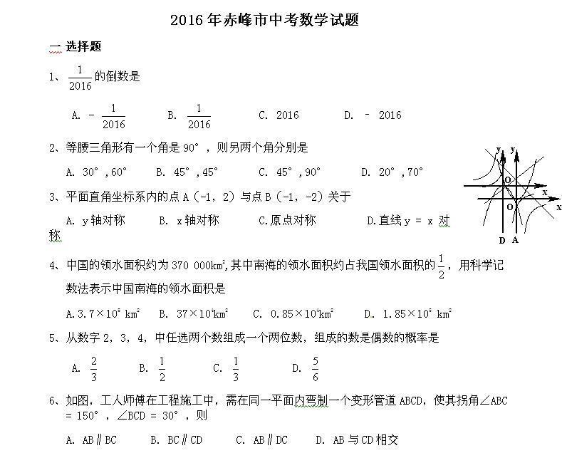 {2016年内蒙古赤峰中考满分作文}.