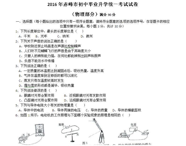 2016年内蒙古赤峰中考满分作文