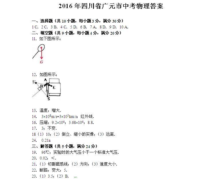 2016广元中考时间