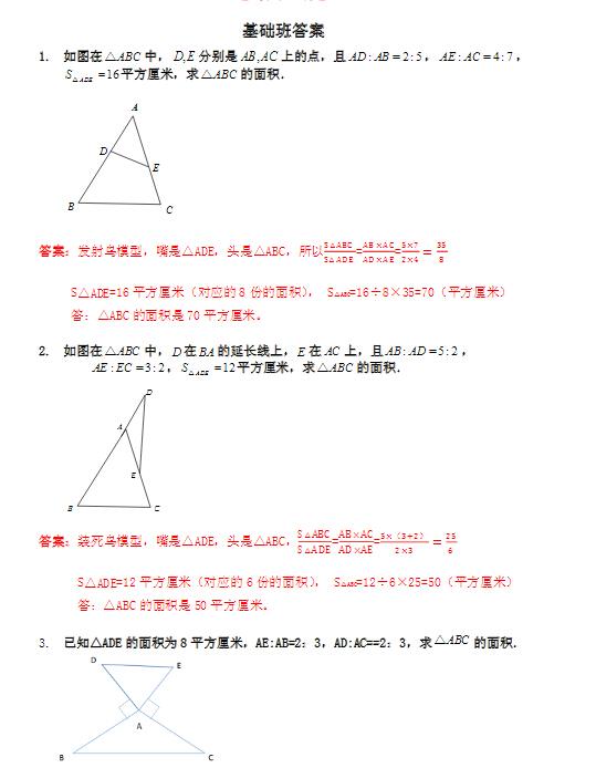 人民五小学答案鸟头年级练习题及小学(2)奥数模型择校费图片