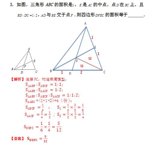 小学五年级人教燕尾年级练习题及小学(2)奥数一答案版模型课文图片