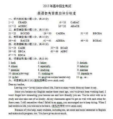2013年内蒙古包头中考英语试题答案(图片版)
