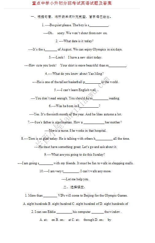 成都重点中学小升初分班考试英语试题及答案