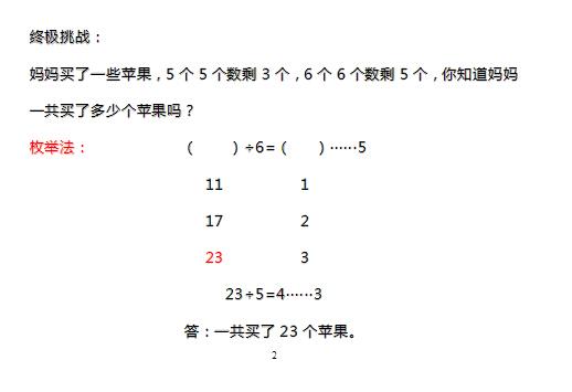 二除法奥数带余小学挑战练习题及答案(2)谢家湾刘希娅年级图片