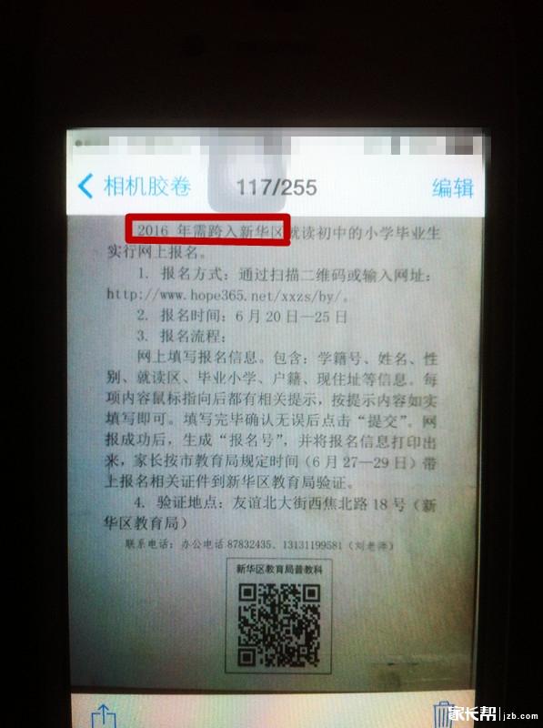 2016石家庄小升初录取通知书