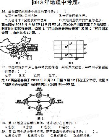 2013年辽宁葫芦岛中考地理真题(图片版)