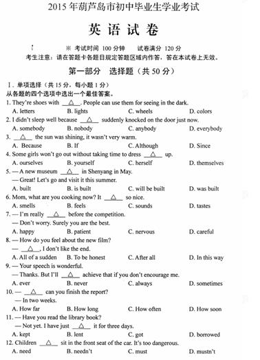 2015年辽宁葫芦岛中考英语真题(图片版)_中考