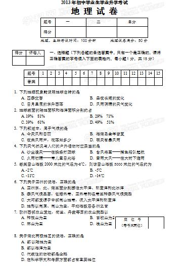 2013年辽宁营口考地理真题(图片版)