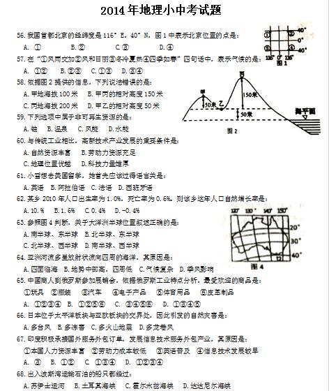2014年辽宁葫芦岛中考地理真题