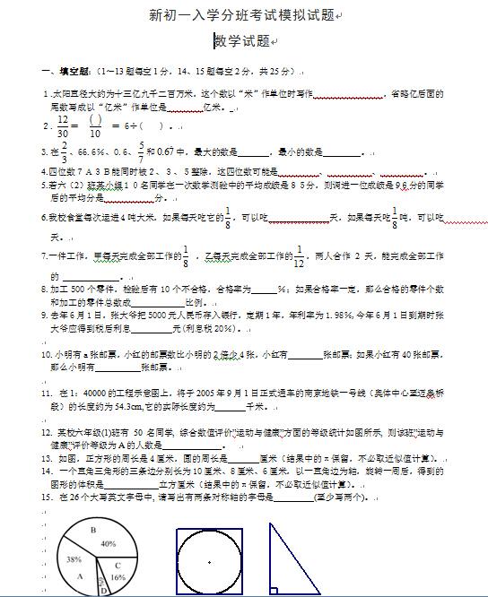 深圳2016初一入学分班考试数学试题及答案