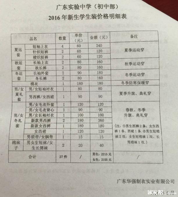 2016年广东实验中学初中校服价格明细图片