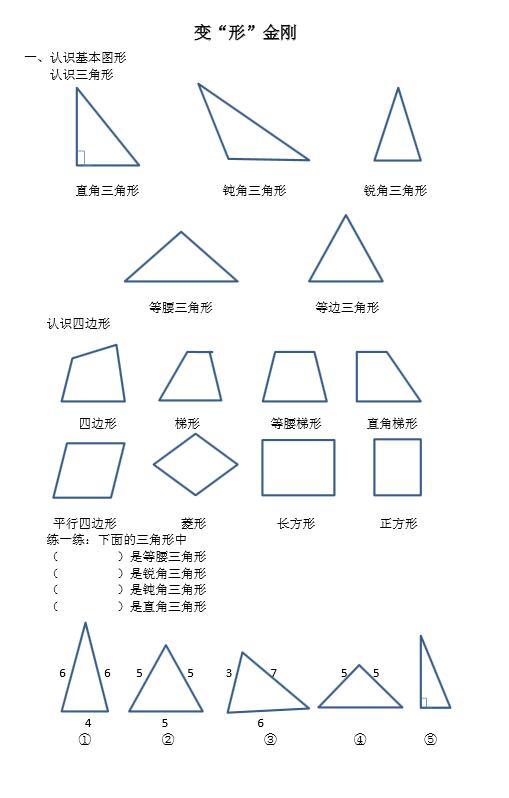 小学一年级数学必做模块——几何