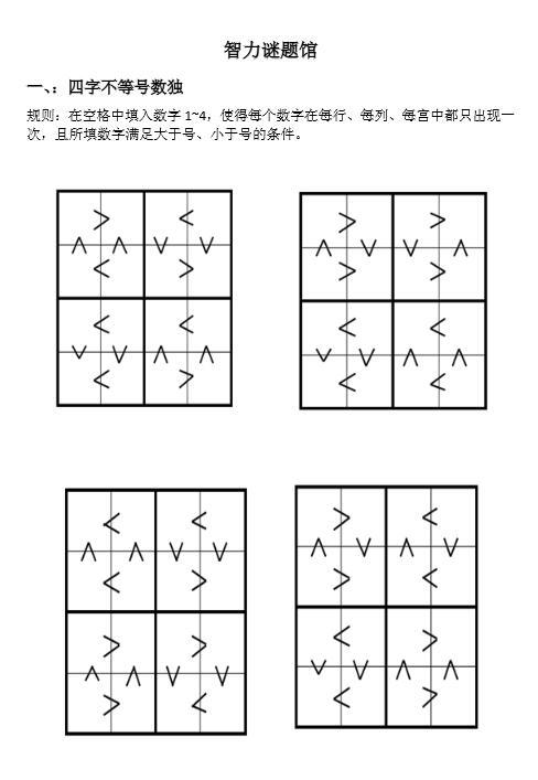 小学一年级数学思维拓展题