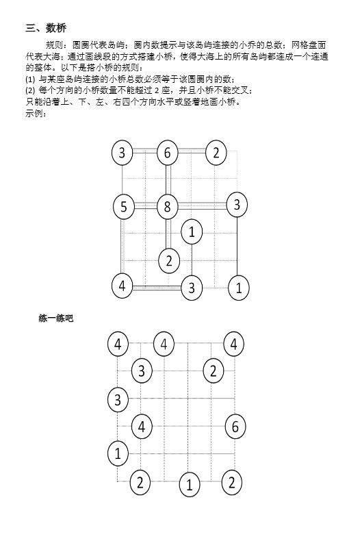 小学一年级数学思维拓展题 3