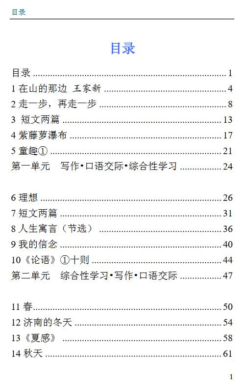 南京初一语文教材
