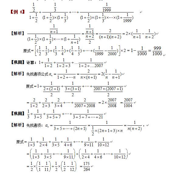 小学六年级数学通项小学解析文句计算语公式v小学例题图片