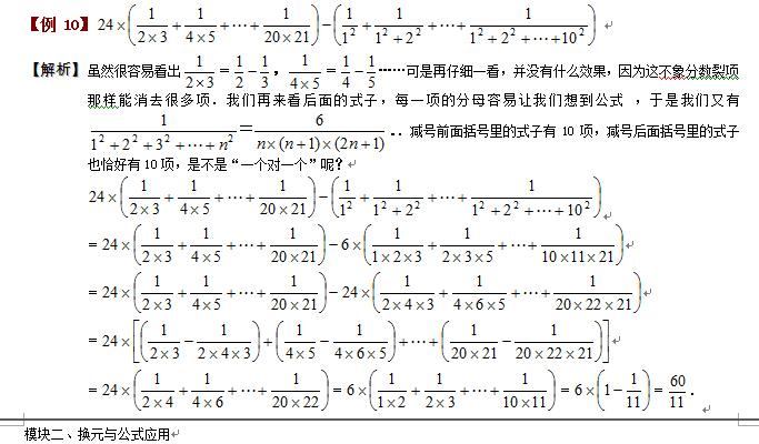 六公式数学代入例题法裂项计算学院解析年级小学教育成都图片