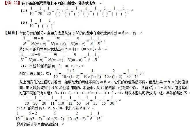 小学六年级数学单位分数的拆分例题解析