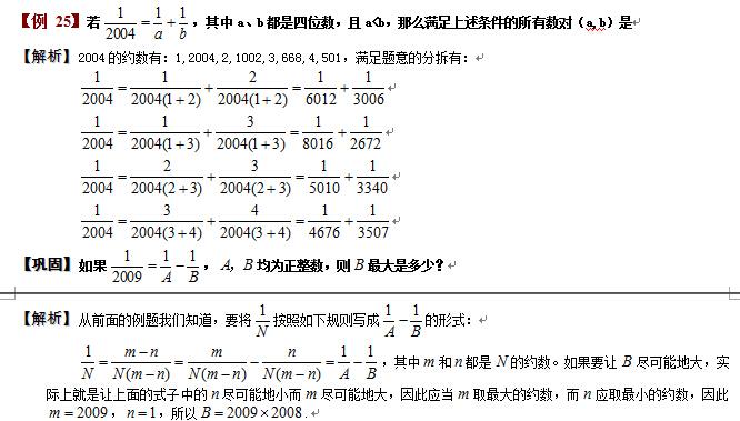 小学六年级数学单位分数的拆分例题解析(2)