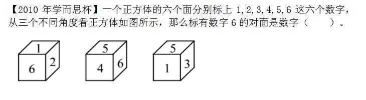 26(正方体展开图)