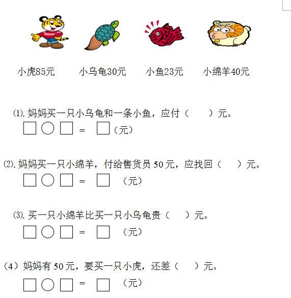 信息中心 一年级应用题   一年级应用题大全6,动物园里黄狗和花狗有12