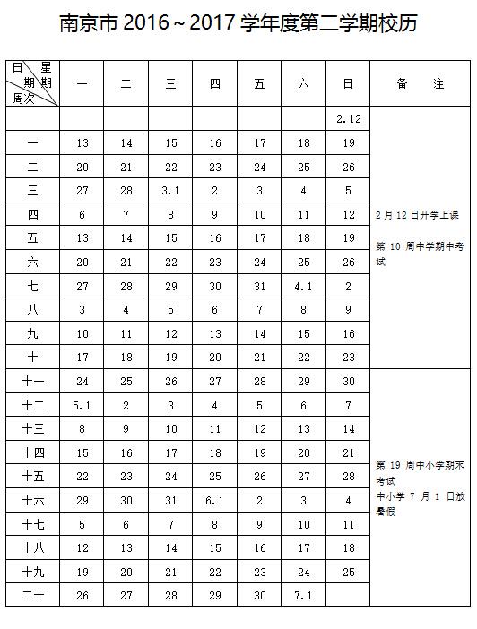 2017年江苏南京中小学暑期放假时间芭特小学数学岗图片