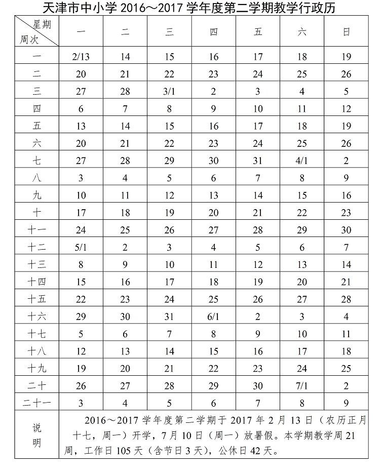 2016-2017学年天津校历