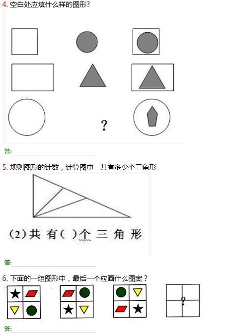 一年级下册数学期末练习题—认识图形(2)图片