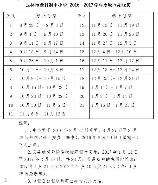 2017中小学校历