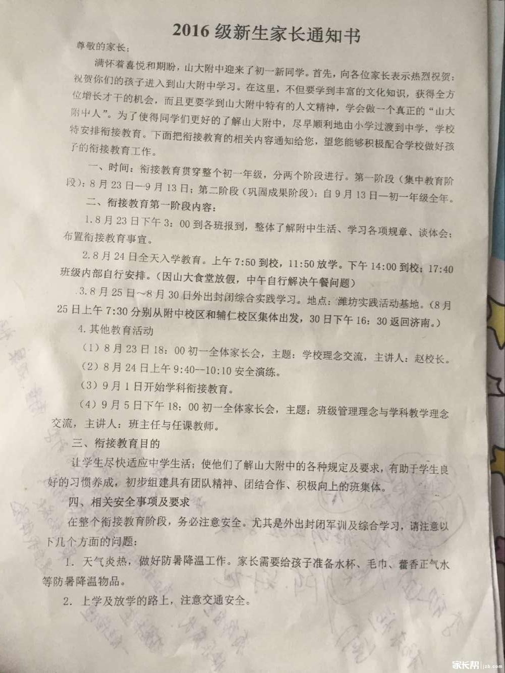 济南山大附中2016年新初一入学芭通知2014初中泉州物理图片