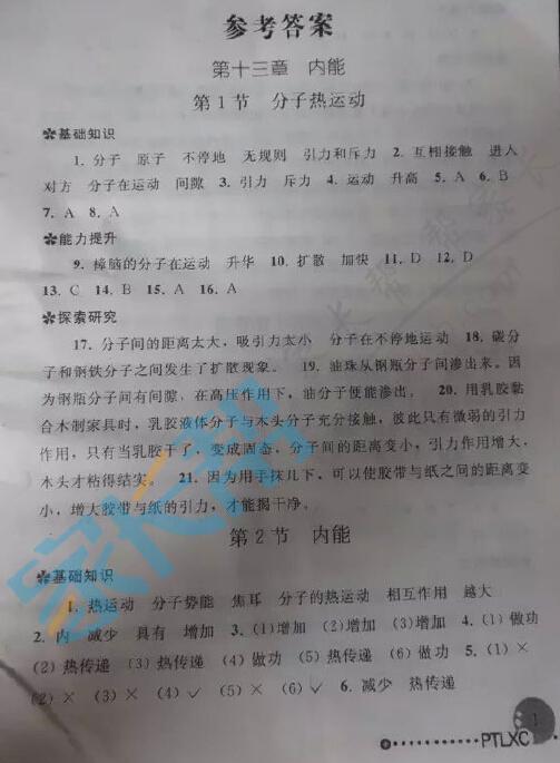 沪粤版九年级物理上册答案